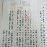 【文章ノウハウVol.3】読んだ直後から文章が上達する プロの小説家が伝授する作文術「漢語とやまと言葉」