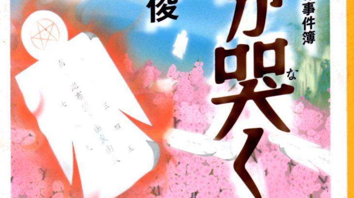 『鬼が哭く』陰陽師石田千尋の事件簿その2