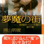『夢魔の街』陰陽師石田千尋の事件簿その4