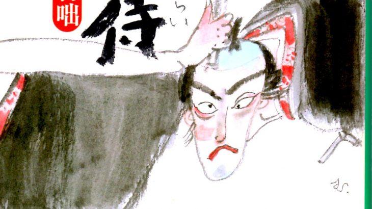 『噺家侍』三遊亭円朝始末記その1